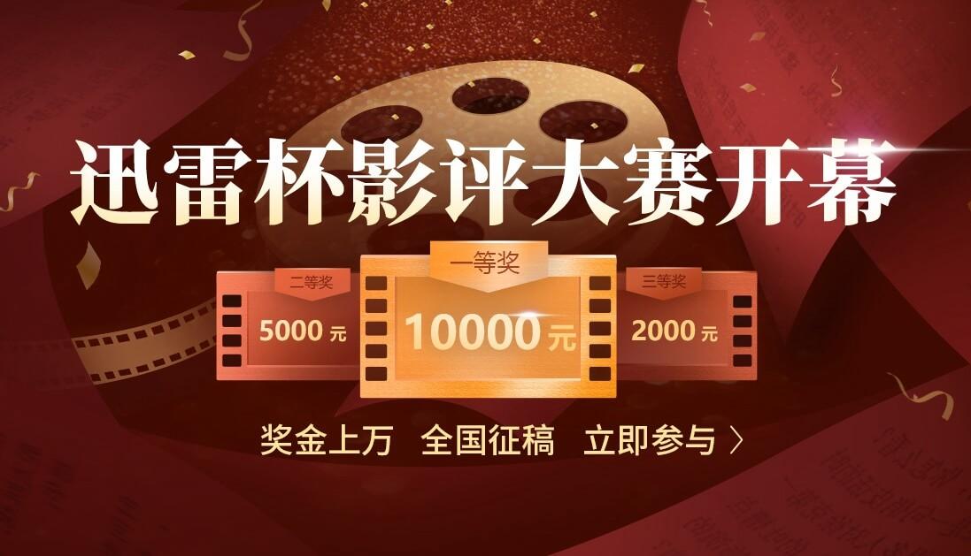 迅雷集团首次主办全国影评大赛,10万元奖金等你们来拿!